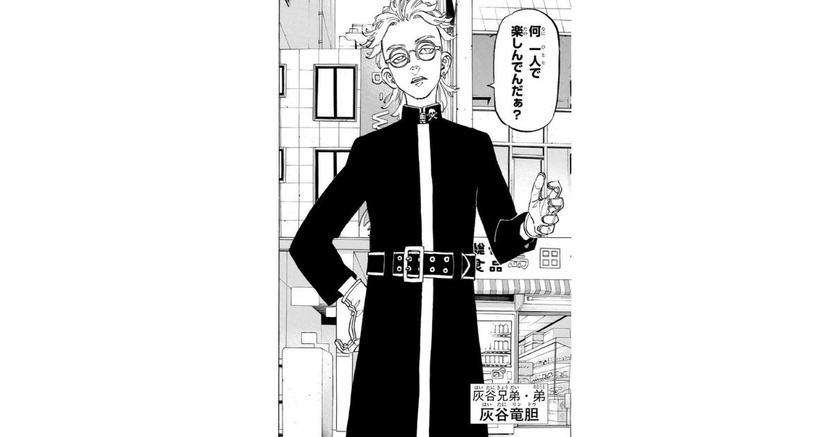 東京卍リベンジャーズ登場人物〜灰谷 竜胆〜