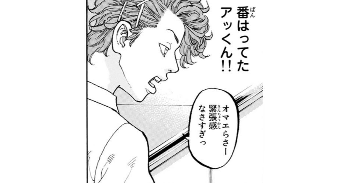 東京卍リベンジャーズ登場人物〜千堂敦(あっくん)〜