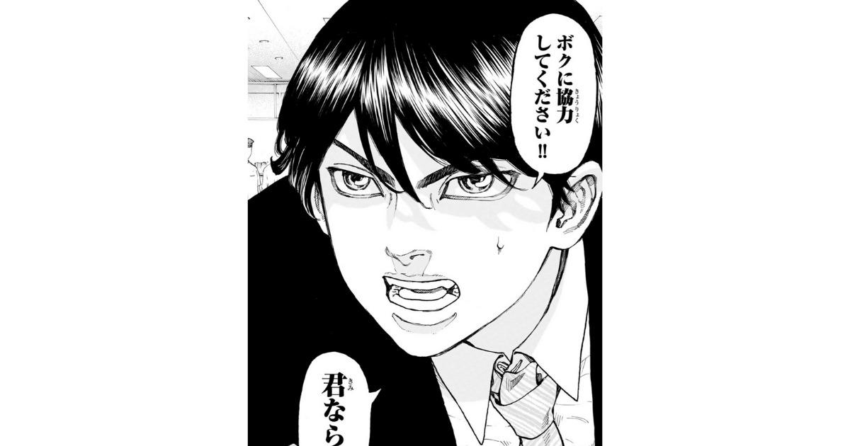 東京卍リベンジャーズ登場人物〜橘 ナオト〜
