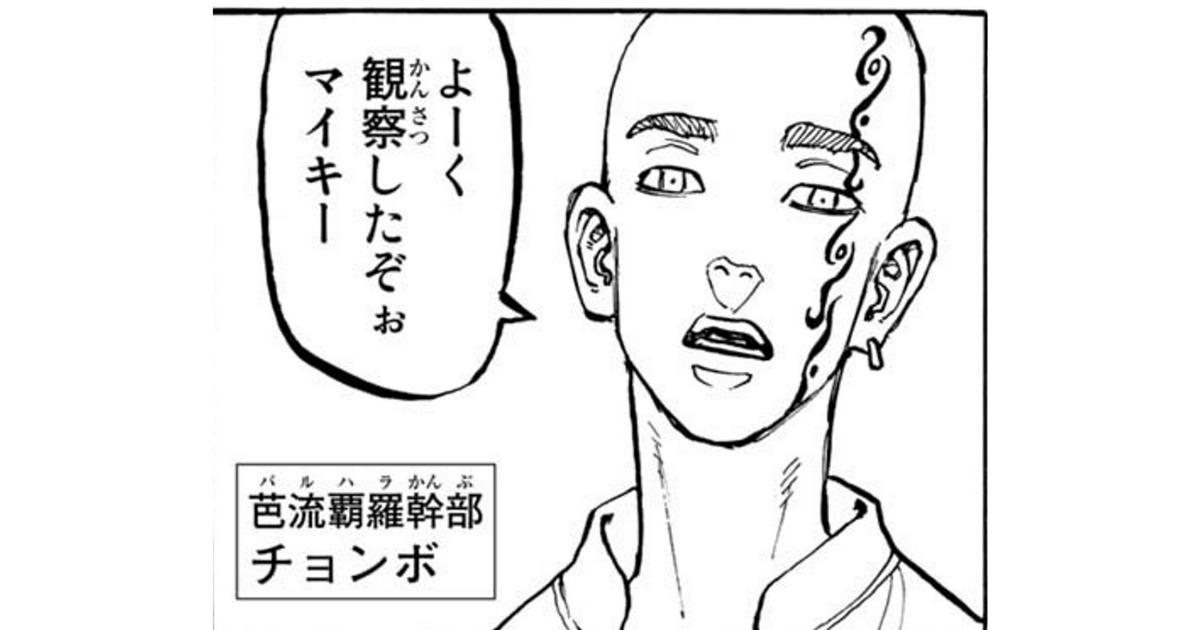 東京卍リベンジャーズ登場人物〜チョンボ〜