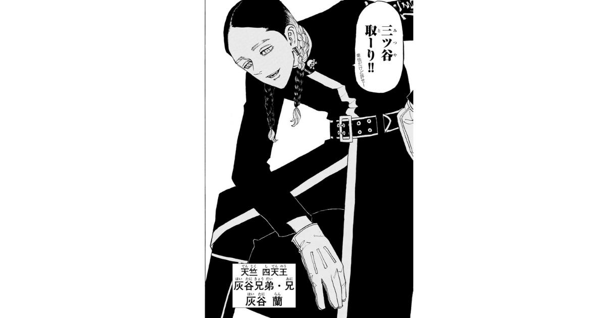 東京卍リベンジャーズ登場人物〜灰谷 蘭〜
