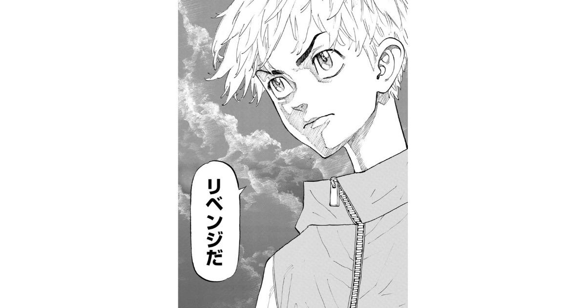 東京卍リベンジャーズ登場人物〜花垣 武道(タケミっち)〜