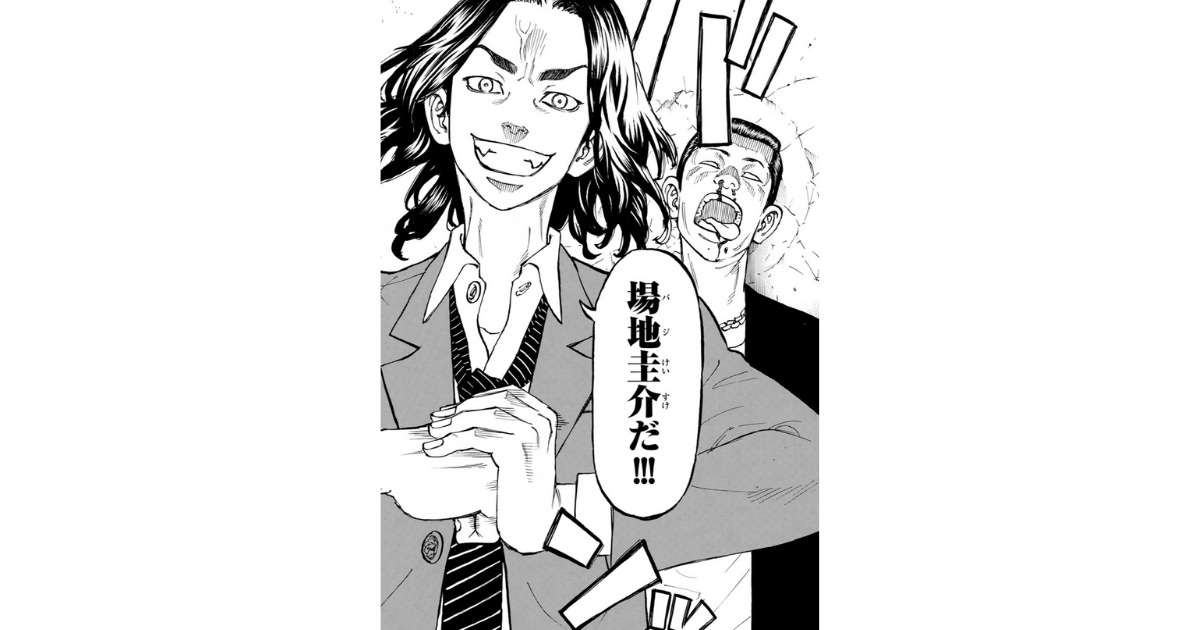 東京卍リベンジャーズ登場人物〜場地 圭介〜