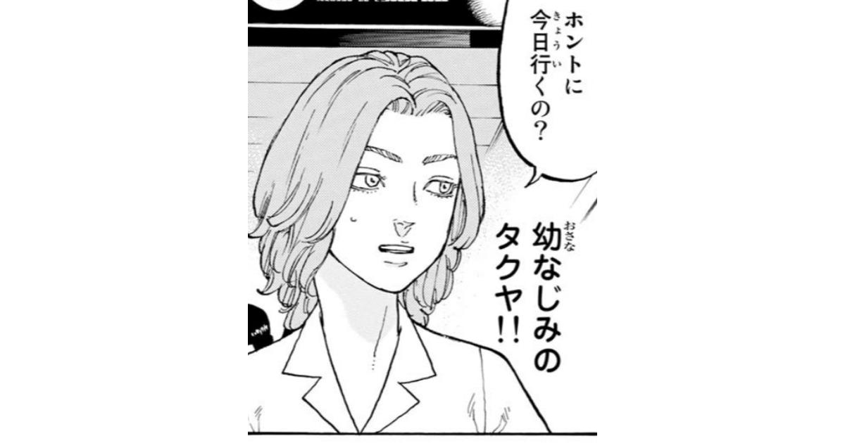東京卍リベンジャーズ登場人物〜山本 タクヤ〜