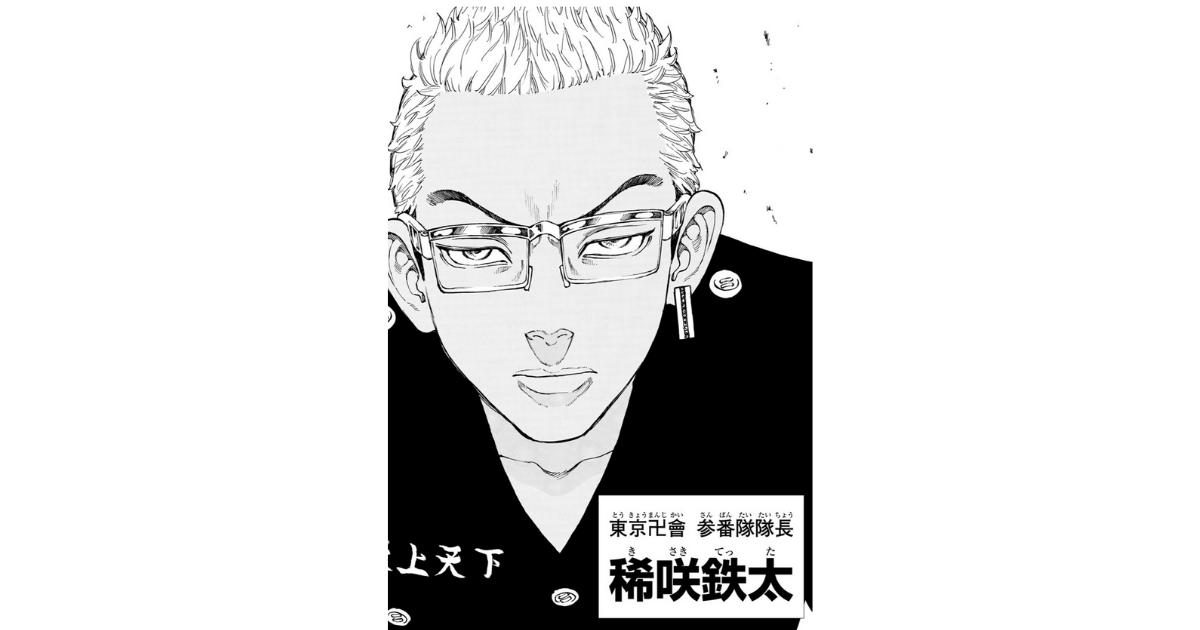 東京卍リベンジャーズ登場人物〜稀崎 鉄太〜
