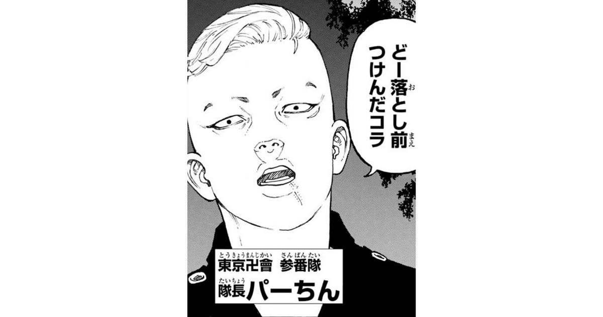 東京卍リベンジャーズ登場人物〜林田 春樹(パーちん)〜
