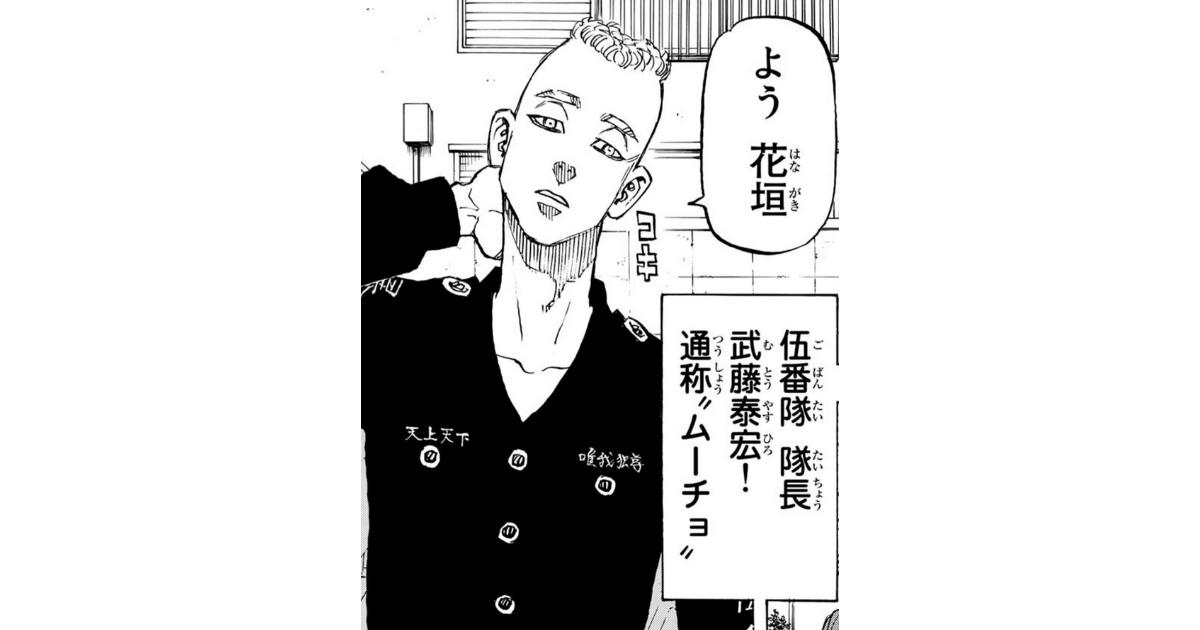 東京卍リベンジャーズ登場人物〜武藤 泰弘(ムーチョ)〜