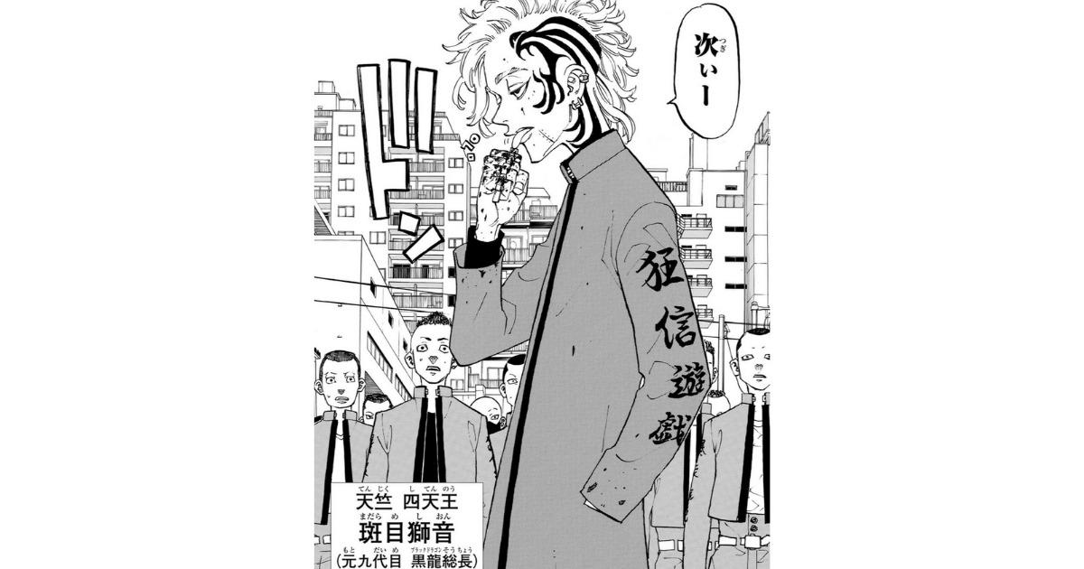 東京卍リベンジャーズ登場人物〜斑目 獅音〜