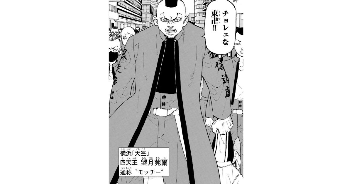 東京卍リベンジャーズ登場人物〜望月 莞璽(モッチー)〜