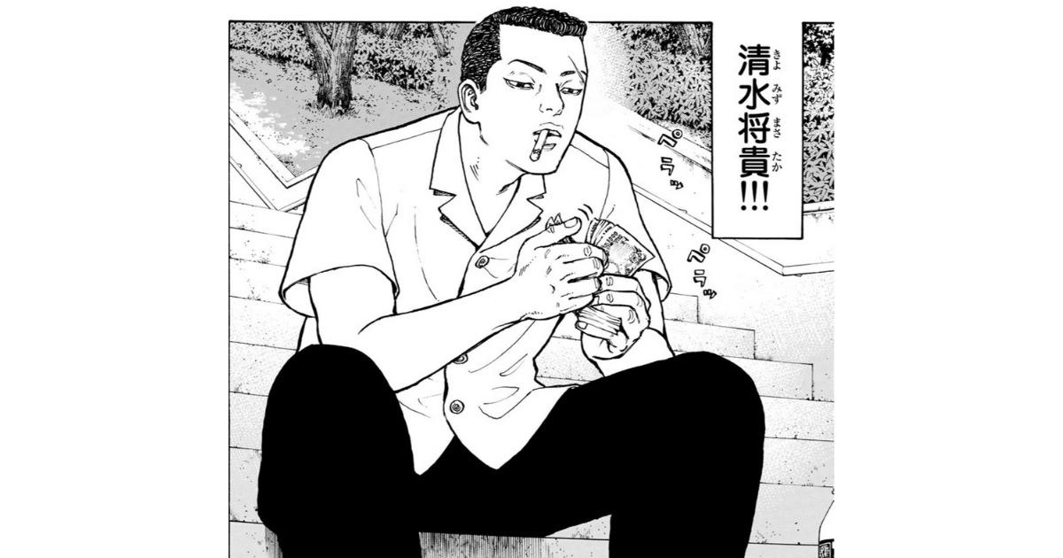 東京卍リベンジャーズ登場人物〜清水 清正(キヨマサ)〜