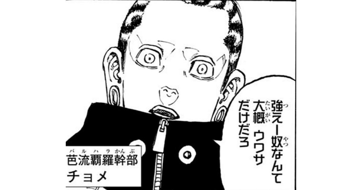 東京卍リベンジャーズ登場人物〜チョメ〜