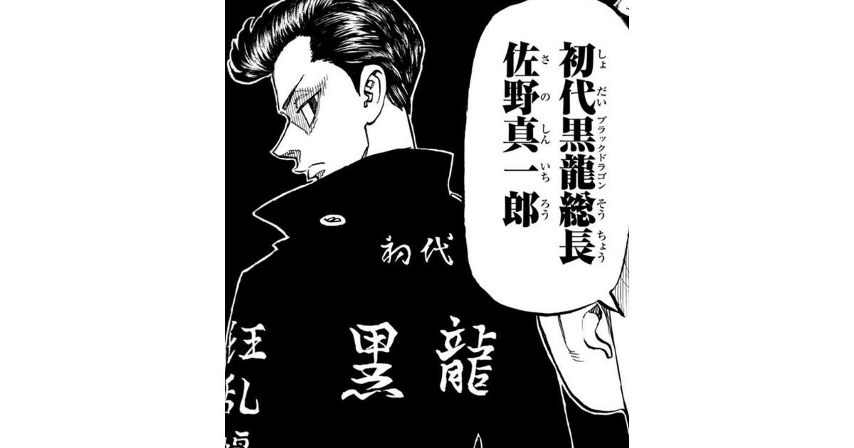 東京卍リベンジャーズ登場人物〜佐野 真一郎〜