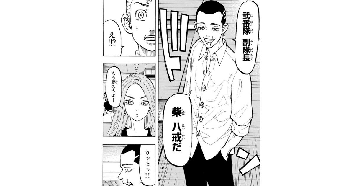 東京卍リベンジャーズ登場人物〜柴 八戒〜