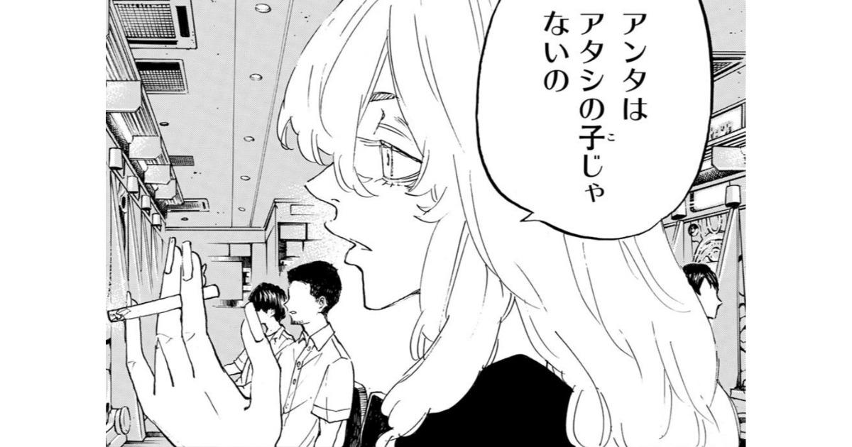 東京卍リベンジャーズ登場人物〜黒川 カレン〜
